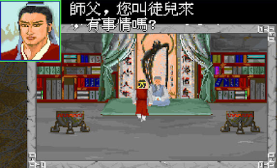 【Dos】如來金剛拳傳奇+攻略, 第一款中國武俠為背景的冒險遊戲!