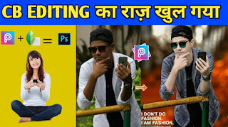 2018 New Stylish Picsart CB Editing| Edit Like Real CB Editing| Picsart CB Editing|Picsart Tutorial