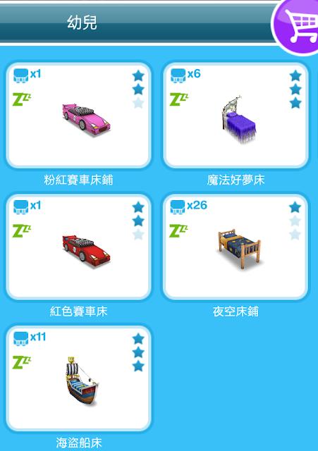 初夏的極光: 【攻略】The Sims FreePlay - 人小鬼大俱樂部任務