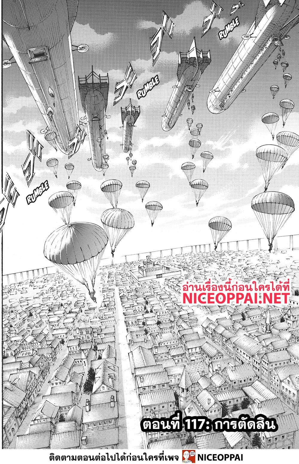 อ่านการ์ตูน Attack on Titan  ตอนที่ 117 หน้าที่ 3