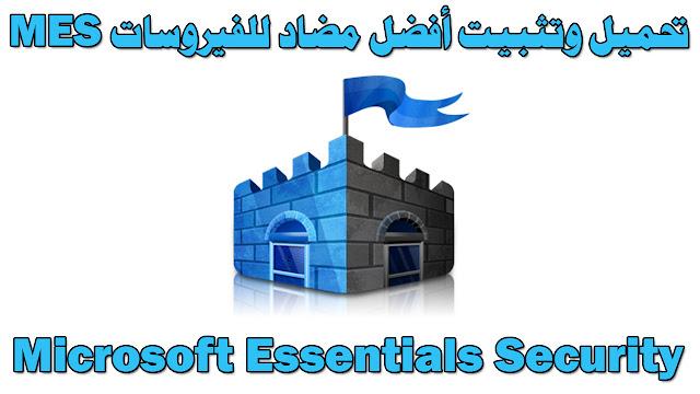 تحميل وتثبيت برنامج الفيروسات Microsoft Essential Security