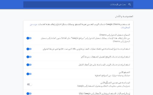 تم إصدار Chrome 70 الذي يجلب العديد من المزايا و التحسينات