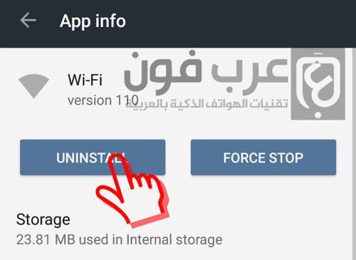 حذف برنامج mobile tracker: