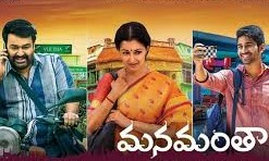 Manamantha 2016 Telugu Movie Watch Online