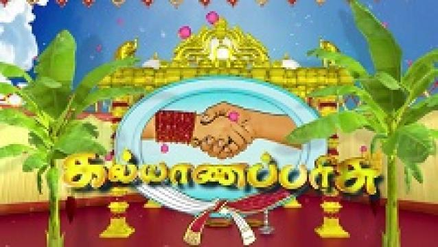 Kalyana Parisu 22.08.2016 Sun TV Serial