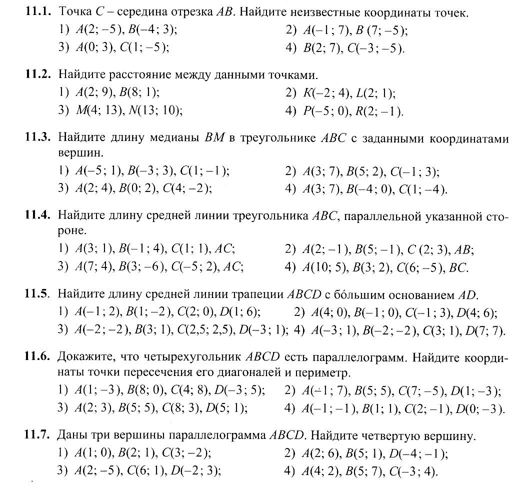 Математический диктант 4 класс 2 и 3 четверть