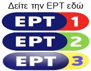 http://www.nerit.gr/nerit-tileorasi-live/