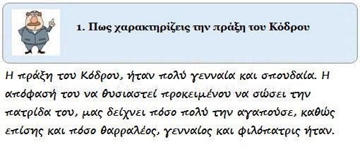 Το παλιό πολίτευμα της Αθήνας - 2η Ενότητα Αρχαϊκά χρόνια - από το «https://e-tutor.blogspot.gr»