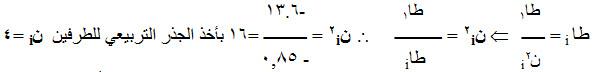 العدد الكمي الرئيسي الموافق للمستوى