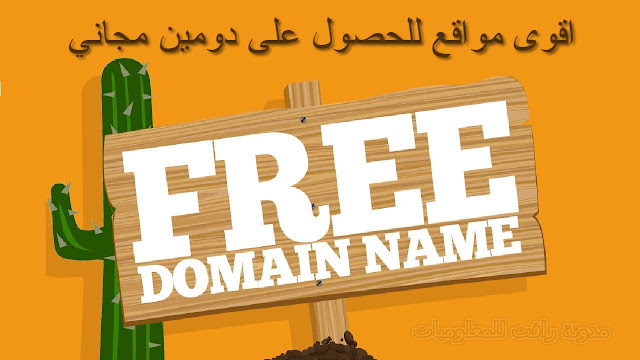 http://www.rftsite.com/2019/05/free-domains.html
