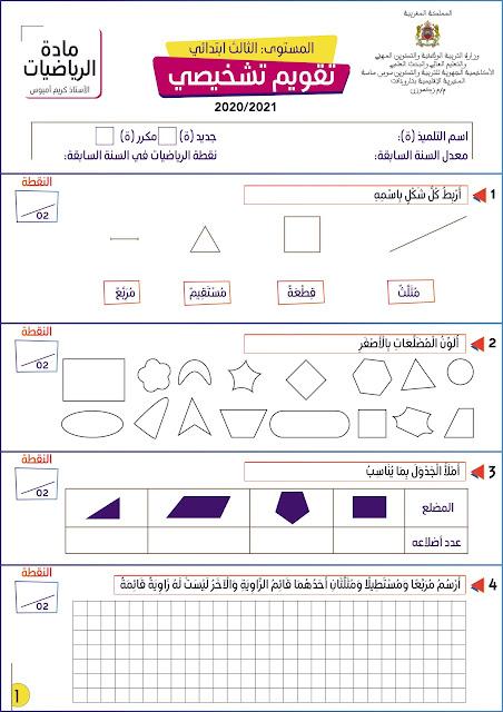 نموذج تقويم تشخيصي في مادة الرياضيات للمستوى الثالث ابتدائي