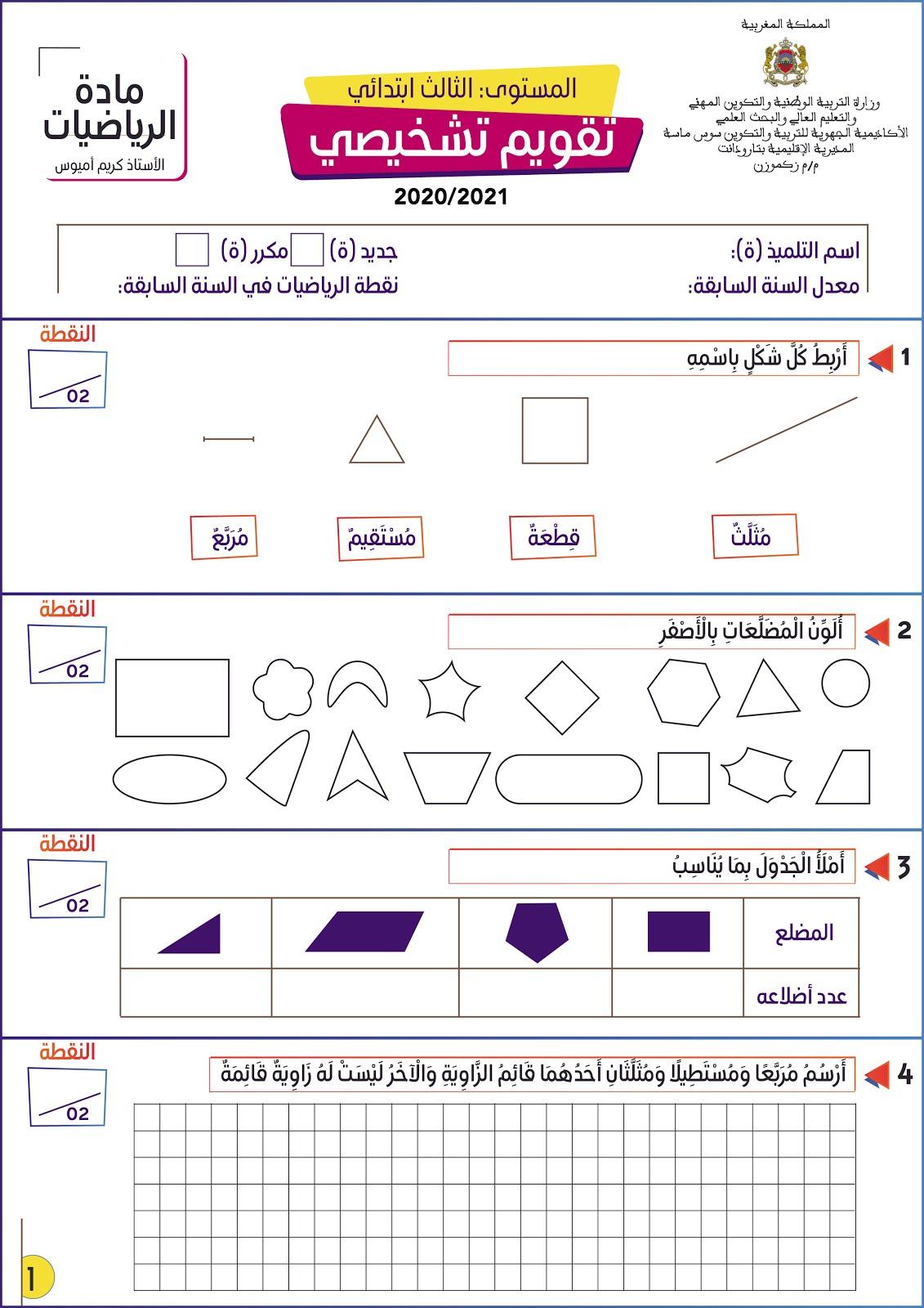 نموذج تقويم تشخيصي في مادة الرياضيات للمستوى الثالث ابتدائي2020/2021