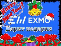 Новогодние конкурсы от биржи EXMO