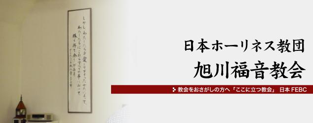 日本ホーリネス教団旭川福音教会