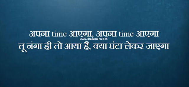 apna-time-aayega-wallpaper-image