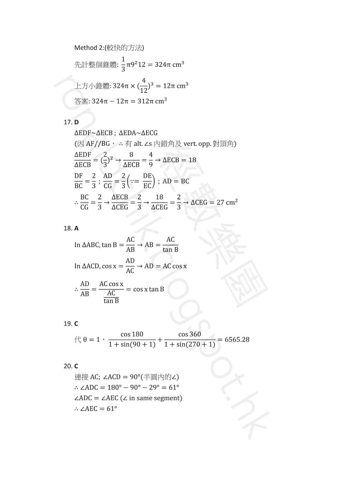 2015 DSE Math 數學 Paper 2 MC 卷二 答案 Q16,17,18,19,20