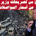 بالفيديو.. وزير النقل يدلي بتصريحات مثيرة للجدل حول زيادة أسعار وسائل النقل العامة