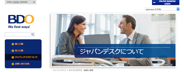 https://www.bdo.com.ph/jp/japan%20desk%20retail