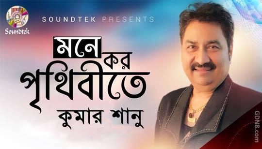 Mone Koro Prithibite - Kumar Sanu