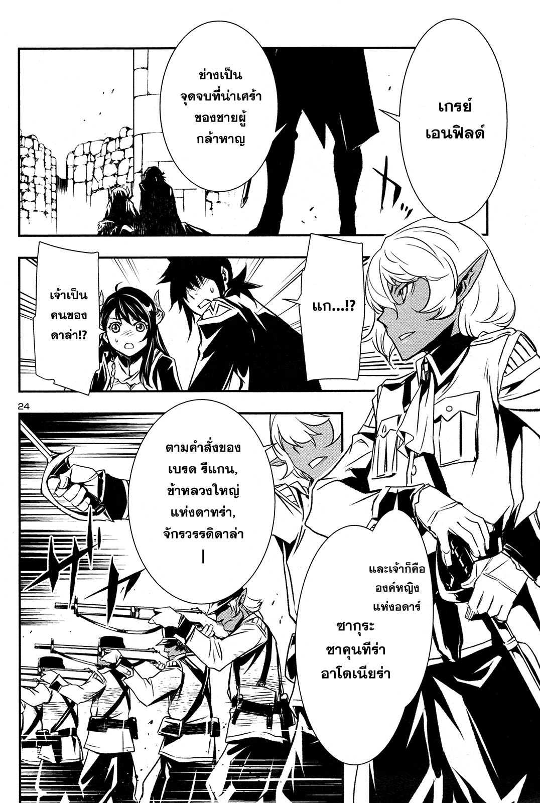 อ่านการ์ตูน Shinju no Nectar ตอนที่ 4 หน้าที่ 24