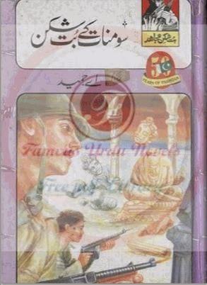 Free download Somnat k but shikan novel by A.Hameed pdf, Online reading.