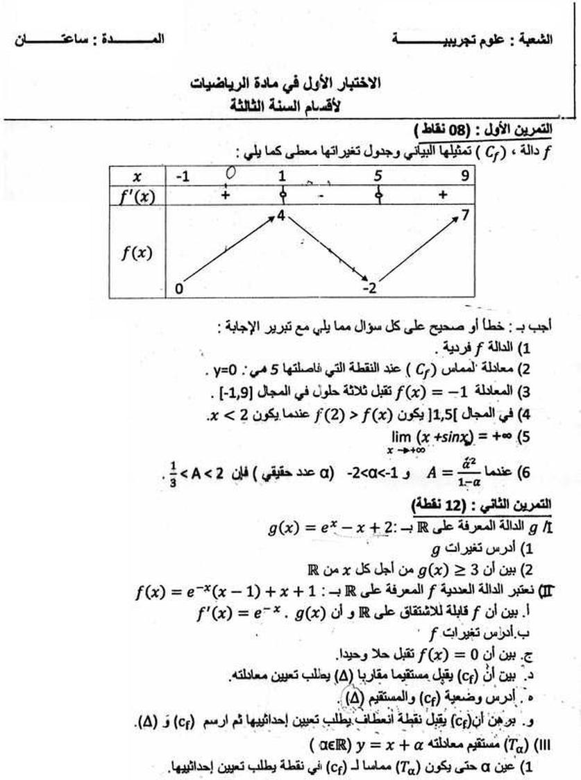 الاختبار 1 في مادة الرياضيات للسنة 3 الثانوي شعبة العلوم التجريبية