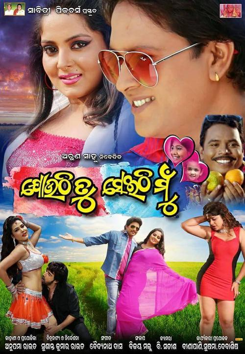 Jouthi Tu Seithi Mu  -  Movie Star Casts, Wallpapers, Trailer, Songs & Videos