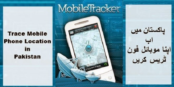 Trace Mobile number location / Cellphone number information in India