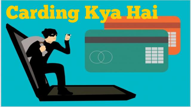Carding Kya Hai ? Carding Se Kaise Bache 2019