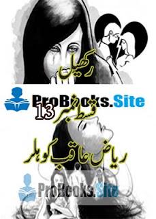Rakhail Episode 13 Novel By Riaz Aqib Kohle
