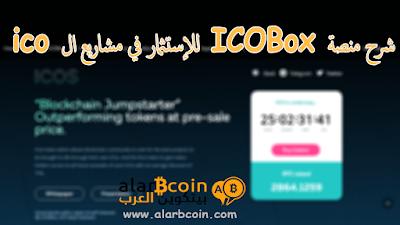 شرح منصة ICOBox للإستثمار في مشاريع ال ico