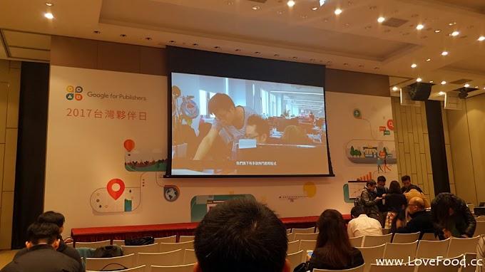 Google 2017台灣夥伴日 @ 華南銀行國際會議中心