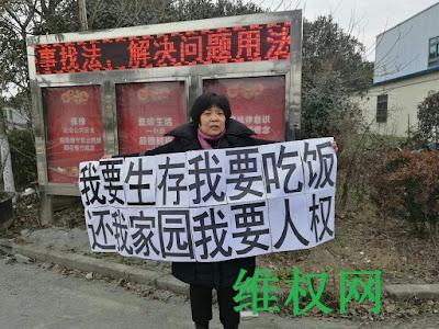 中国民主党迫害观察员:  上海浦东新区访民谢金华、周菊仙镇政府前举牌要生存权(图)