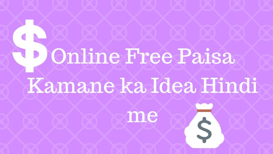 Online Free Paisa Kamane ka Idea Hindi me