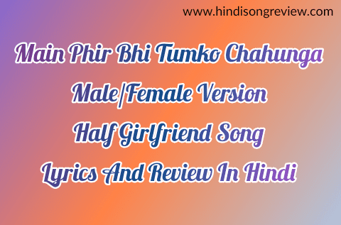 main-phir-bhi-tumko-chahungi-lyrics-and-review-half-girlfriend-Shraddha-Kapoor