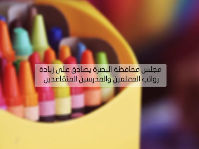مجلس محافظة البصرة يصادق على زيادة رواتب المعلمين والمدرسين المتعاقدين مع المحافظة