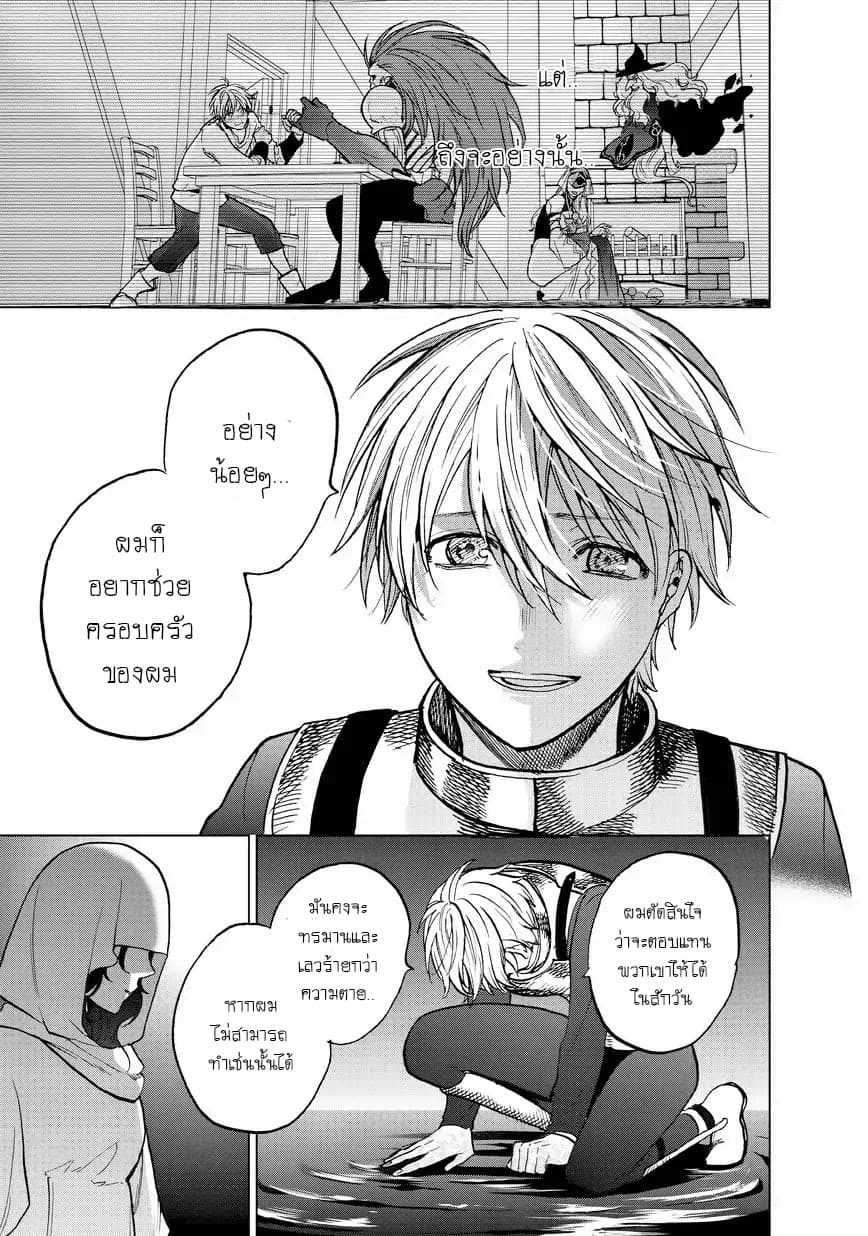 อ่านการ์ตูน Saihate no Paladin ตอนที่ 11 หน้าที่ 11