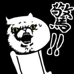 Intense Cat 11