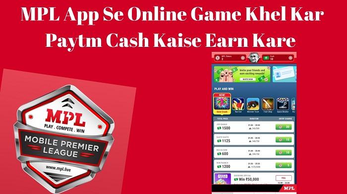 MPL App से Online Game खेल कर पैसे कैसे कमाए 2018
