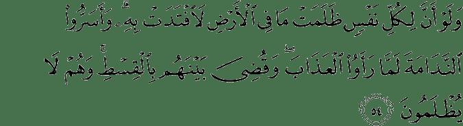 Surat Yunus Ayat 54