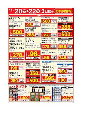 11/20(火)〜11/22(木) 3日間のお買得情報