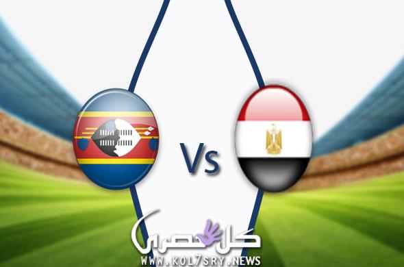 مشاهدة مباراة مصر وسوازيلاند بث مباشر اليوم