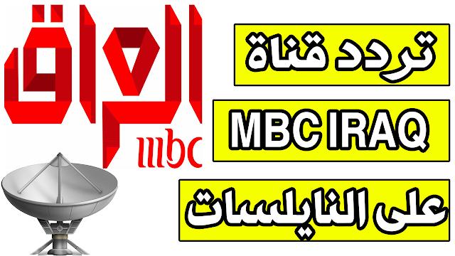 تردد قناة MBC IRAQ HD على القمر الصناعي نايلسات تحديث 2020