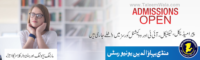 Mandi Bahauddin University - Contact, Website, Courses, Address, About and more