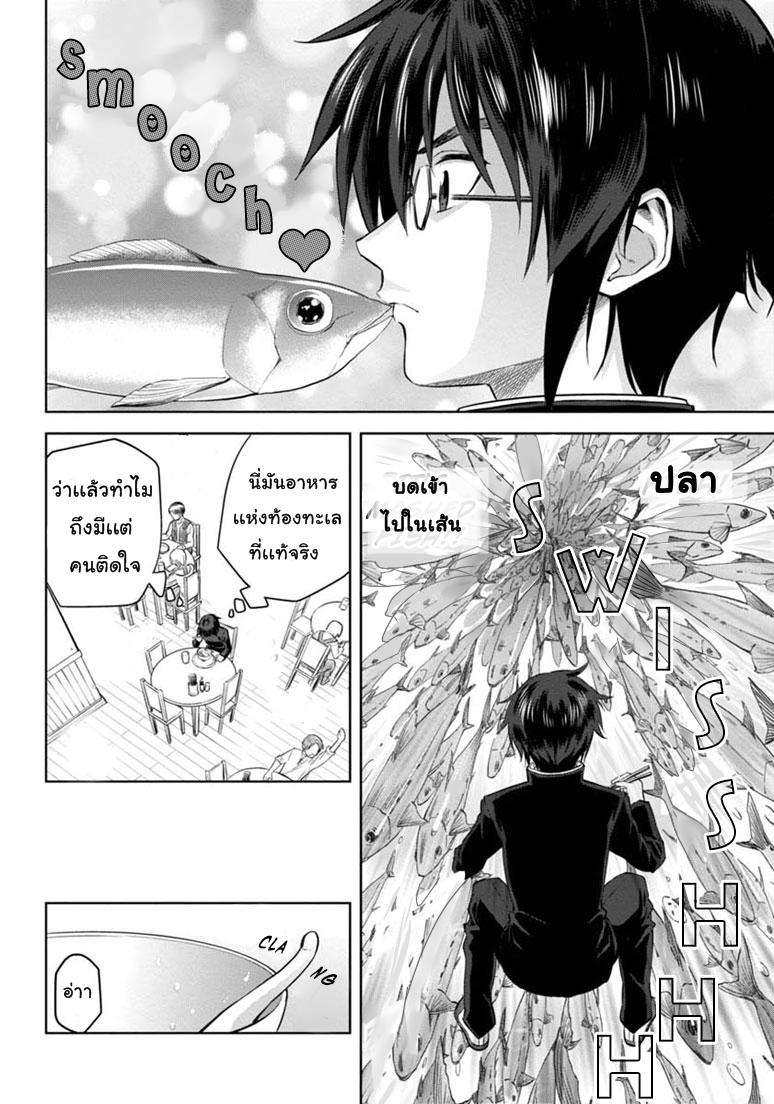 อ่านการ์ตูน Konjiki no Word Master 3 ภาพที่ 4