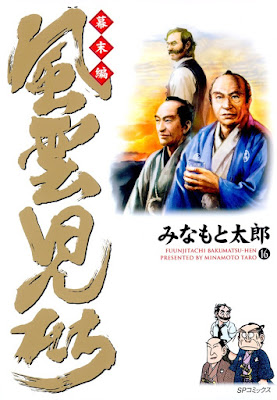 [Manga] 風雲児たち 幕末編 第01-28巻 [Fuuunjitachi – Bakumatsu hen Vol 01-28] Raw Download