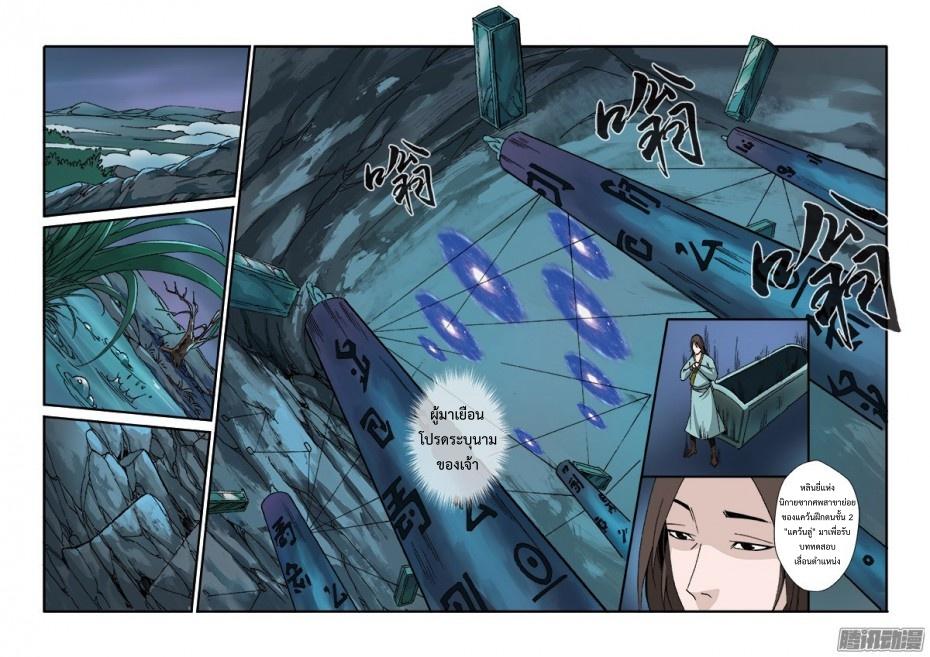 อ่านการ์ตูน Xian Ni 42 ภาพที่ 20