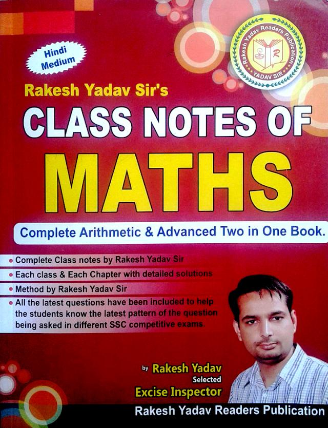 Rakesh Yadav Sir's Class Notes Of Maths in Hindi pdf Download