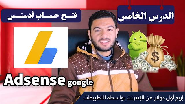 الدرس الخامس : كيفية إنشاء حساب جوجل أدسنس للربح وكيفية إستلام الأرباح؟