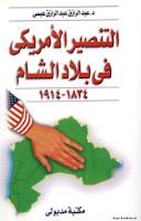 كتب كتاب مكتبة إلكترونية books book pdf free downloadالتنصير الأمريكي في بلاد الشام